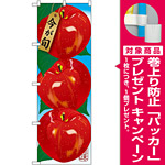 のぼり旗 りんご 赤 (イラスト) (SNB-1438) [プレゼント付]