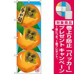 のぼり旗 柿 (イラスト) (SNB-1442) [プレゼント付]