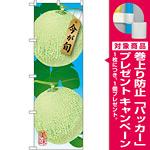 のぼり旗 メロン (イラスト) (SNB-1451) [プレゼント付]