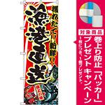 のぼり旗 漁港直送 (SNB-1454) [プレゼント付]