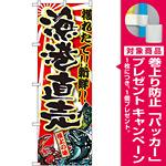 のぼり旗 漁港直売 (SNB-1455) [プレゼント付]
