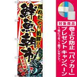 のぼり旗 鮮魚朝市 大漁旗風(SNB-1458) [プレゼント付]