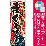 のぼり旗 まぐろ 大漁旗風デザイン (SNB-1460) [プレゼント付]