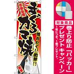 のぼり旗 まぐろカマ焼 (SNB-1465) [プレゼント付]