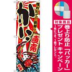 のぼり旗 かに 直売 大漁旗風 (SNB-1469) [プレゼント付]