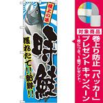 のぼり旗 時鮭 (SNB-1487) [プレゼント付]
