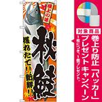 のぼり旗 秋鮭 (SNB-1488) [プレゼント付]