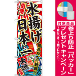 のぼり旗 水揚げ日本一 (SNB-1490) [プレゼント付]