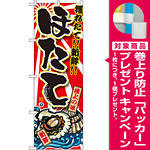 のぼり旗 ほたて 大漁旗風 (SNB-1496) [プレゼント付]
