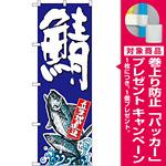 のぼり旗 鯖 (SNB-1511) [プレゼント付]