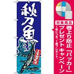 のぼり旗 秋刀魚 (SNB-1514) [プレゼント付]