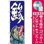 のぼり旗 鯵 (SNB-1515) [プレゼント付]