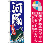 のぼり旗 河豚 (SNB-1516) [プレゼント付]