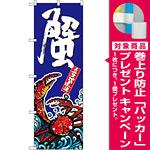 のぼり旗 蟹 (SNB-1518) [プレゼント付]