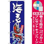 のぼり旗 海老 (SNB-1522) [プレゼント付]
