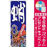 のぼり旗 蛸 (SNB-1523) [プレゼント付]
