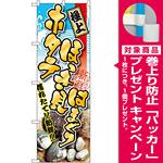 のぼり旗 ホタテ ほっき貝 はまぐり (SNB-1535) [プレゼント付]