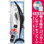 のぼり旗 マグロ (イラスト) (SNB-1547) [プレゼント付]