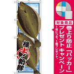 のぼり旗 ヒラメ (イラスト) (SNB-1551) [プレゼント付]