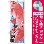 のぼり旗 鯛 (イラスト) (SNB-1554) [プレゼント付]