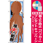 のぼり旗 タコ (イラスト) (SNB-1565) [プレゼント付]