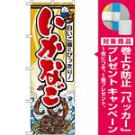 のぼり旗 いかなご (SNB-1573) [プレゼント付]