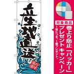 のぼり旗 産地直送 波の絵(SNB-1583) [プレゼント付]