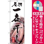 のぼり旗 名物一夜干し (SNB-1588) [プレゼント付]