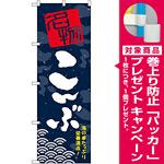 のぼり旗 こんぶ (SNB-1606) [プレゼント付]