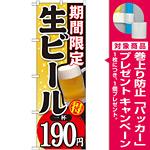 のぼり旗 期間限定 生ビール 一杯190円 (SNB-175) [プレゼント付]