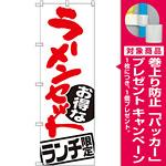 のぼり旗 ラーメンセット ランチ限定 (SNB-2000) [プレゼント付]