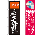 のぼり旗 ミニ天丼セット 大好評 (SNB-2008) [プレゼント付]
