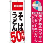 のぼり旗 そば うどん 50円引 期間限定 (SNB-2014) [プレゼント付]