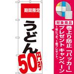 のぼり旗 うどん 50円引 期間限定 (SNB-2016) [プレゼント付]