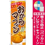 のぼり旗 おからマフィン (SNB-2025) [プレゼント付]