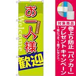 のぼり旗 お一人様歓迎 (SNB-2026) [プレゼント付]