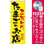 のぼり旗 たまごのお店 こだわり (SNB-2032) [プレゼント付]