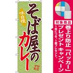 のぼり旗 そば屋のカレー (SNB-2036) [プレゼント付]