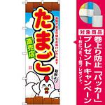 のぼり旗 たまご直売店 (SNB-2038) [プレゼント付]