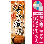 のぼり旗 なら漬け (SNB-2044) [プレゼント付]