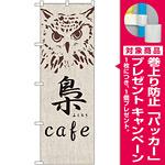 のぼり旗 梟 cafe (SNB-2046) [プレゼント付]