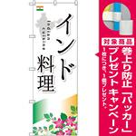 のぼり旗 インド料理 (SNB-2050) [プレゼント付]