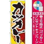 のぼり旗 カツカレー (SNB-2051) [プレゼント付]