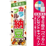のぼり旗 カラフル納豆 (SNB-2052) [プレゼント付]
