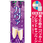 のぼり旗 カヴァ (SNB-2056) [プレゼント付]
