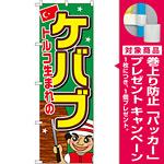 のぼり旗 ケバブ (SNB-2058) [プレゼント付]