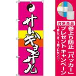 のぼり旗 サムギョプサル (SNB-2060) [プレゼント付]