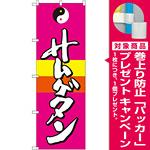 のぼり旗 サムゲタン (SNB-2061) [プレゼント付]