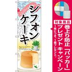 のぼり旗 シフォンケーキ (SNB-2062) [プレゼント付]