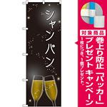 のぼり旗 シャンパン (SNB-2063) [プレゼント付]